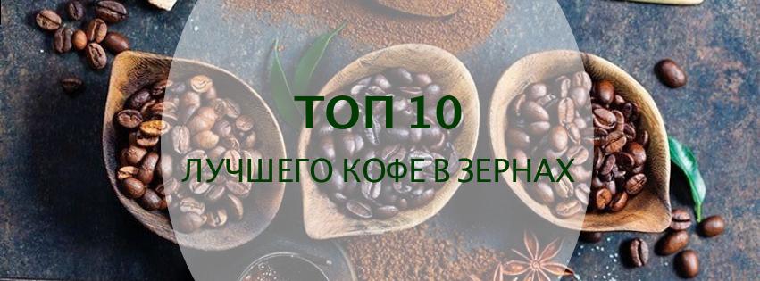 Рейтинг лучшего кофе в зернах. Хороший кофе в зернах - отзывы
