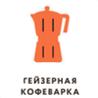 Рецепт кофе в гейзерной кофеварке